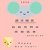 【週報】48,854円/月の不労所得発生中(2020.01.03現在)