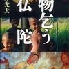 『物乞う仏陀』石井光太(文藝春秋)