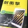 メルカリ iPad mini 4 用の液晶保護フィルムを30円で購入(メルペイ使用)