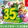 「スーパーマリオ35周年 Direct」情報まとめ&マリオでゲームに出逢った人の感想