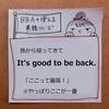 【BBAの使えるドラマ英語】旅から帰ってきて~It's good to be back.