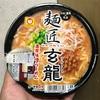 東洋水産 麺匠玄龍 濃厚味噌らーめん 【ローソン限定商品】 食べてみました