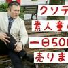 50万円分の知識を50円で!ダイエットサポート始めます!
