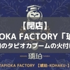 【草加】タピオカ専門店「TAPIOKA FACTORY 琥珀-KOHAKU-」が閉店