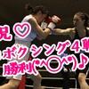 【試合動画あり】現在プロボクシング4戦4勝(*^◯^*)♪4戦目を振り返ってp(^_^)q