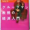 ポール・クルーグマン「クルーグマン教授の経済入門 」(日経ビジネス文庫)-1