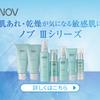 【ノブⅢトライアルセット】臨床皮膚医学にもとづいた敏感肌のための高保湿コスメ/効果