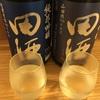 【酒米違い】田酒、純米吟醸 山田穂&短稈渡船の味【飲み比べ】