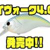 【DEPS】シーズンイン目前!釣れるマグナムクランク「イヴィーク4.0」通販サイト入荷中!
