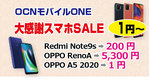 OCNモバイルONE➡1円スマホ多数、Redmi Note 9sが200円、iPhone値引き特価!