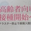 横須賀のワクチン接種について