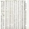 7月7日(火)②七夕2020 🌖5月17日