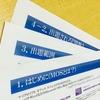 MOSエキスパートに2か月合格!(エクセル)|新横浜の就労移行支援・継続A型【個別支援】