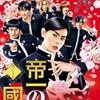 映画『帝一の國』評価&レビュー【Review No.152】