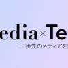 オンラインイベントのお知らせ:8/6「メディア運営者のためのオンラインイベント実践術 Vol.2」開催
