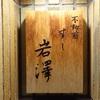 不動前「 不動前 すし 岩澤 」つまみと握りが交互に提供されるすし匠系の名店!FUDOUMAE SUSHI IWASAWA (鮨屋19軒目)