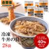 【5月21日10:00から24時間限定】吉野家 冷凍牛丼の具が40%ポイントバックで実質1袋235円!4392ポイントゲット!