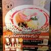 さくら学院 ミニパティ TOWER RECORDS CAFE コラボ