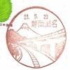 静清バイパス(国道1号)と富士山【瀬名】風景印