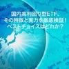 国内高利回り型ETFの特徴と実力を徹底検証! ベストチョイスはどれか?