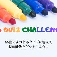 66問正解してスペシャル映像をゲット!「V6クイズチャレンジ」駆け込み参加 #V625QC  #V625