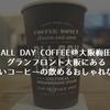 【ALL DAY COFFEE@大阪梅田】グランフロント大阪にある美味しいコーヒーの飲めるおしゃれなカフェ