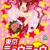 2003年発売の激レア少女漫画 プレミアランキング