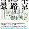 東京が面白い理由は、道路にある?―『東京道路奇景』
