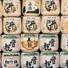 【おすすめ】最高級の日本酒5選