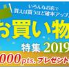 ECナビで初めてのお買い物キャンペーンで最大1000円分もらえる!特集2019年まとめ!