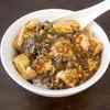 マーボー豆腐は羊がいちばんウマい! 羊肉麻婆豆腐のつくりかた