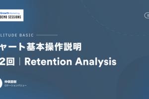 チャート基本操作説明|第2回 Retention Analysis