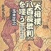 玉木正之『「大相撲八百長批判」を嗤う』を読んで「小池劇場」「籠池劇場」を連想した
