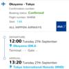 UA特典旅行発券案・関西発東京&北海道の旅