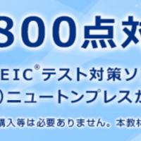 【TOEIC®L&R TEST 800点対策コース導入!】