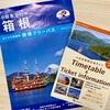 【小田原・箱根旅行】移動におすすめの箱根フリーパスに宿泊は天成園