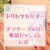 トリセツセミナー♡個別セッションレポ