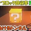 かぜぬけるトンネル ハテナブロック回収率100% 【ペーパーマリオオリガミキング】 #52