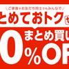 【告知】まとめ買いセール【2019/1/8-1/31】